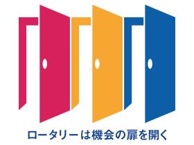 2020-2021年度 国際ロータリーのテーマ ロータリーは機会の扉を開く