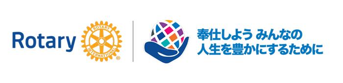 2021-2022年度 国際ロータリーのテーマ 奉仕しよう みんなの人生を豊かにするために